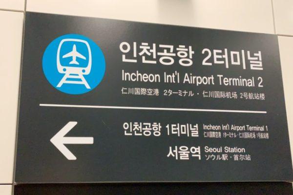 仁川国際空港鉄道A'REX ターミナル2発の時刻表