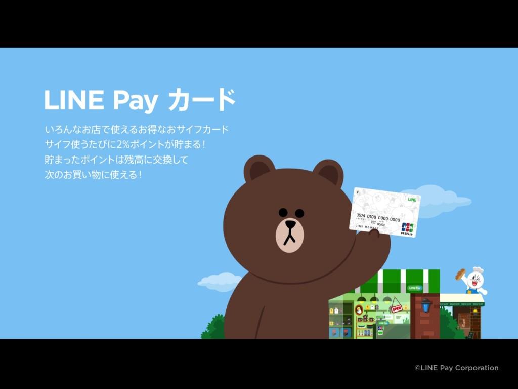LINE Pay カード スライド資料 (2)