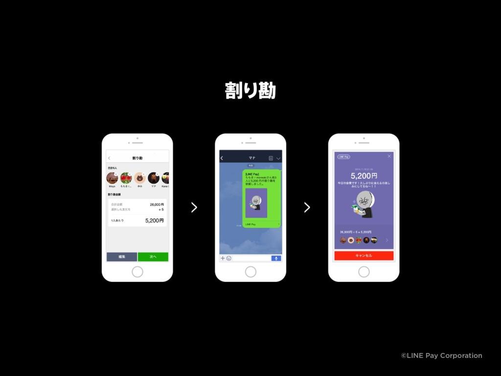 LINE Pay カード スライド資料 (6)